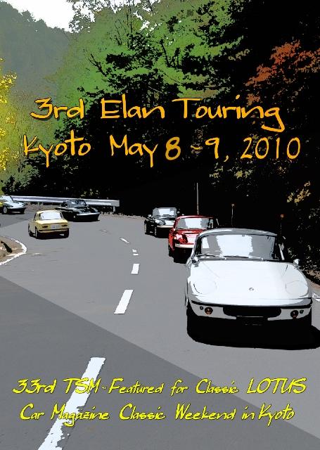 3rd_elan_touring_poster